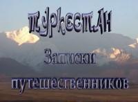 Туркестан. Записки Путешественников