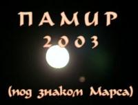 Памир 2003. (Под знаком Марса)