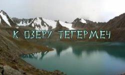 К Озеру Тегермеч